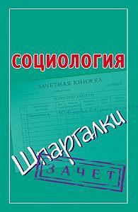 Оринэ Фидорович -Социология. Шпаргалки