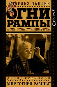 Чарльз Чаплин -Огни рампы. Мир «Огней рампы» (сборник)