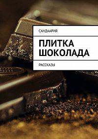 Сандаария  -Плитка шоколада