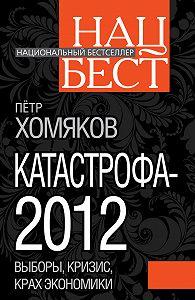 Петр Михайлович Хомяков -Катастрофа-2012