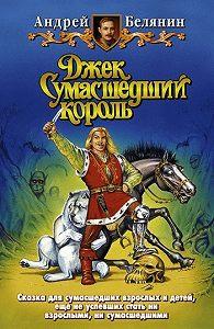 Андрей Белянин -Джек Сумасшедший король