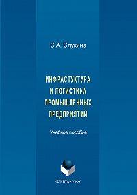 Светлана Слукина -Инфраструктура и логистика промышленных предприятий
