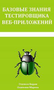 Марина Охапкина, Вадим Охапкин - Базовые знания тестировщика веб-приложений
