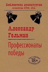 Александр Гельман - Профессионалы победы