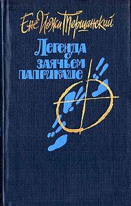 Енё Тершанский -Легенда о заячьем паприкаше