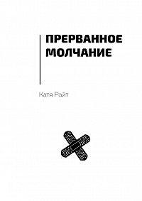 Катя Райт -Прерванное молчание
