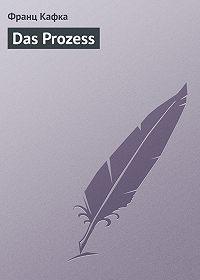 Франц Кафка -Das Prozess