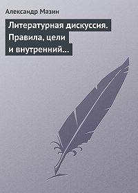 Александр Мазин -Литературная дискуссия. Правила, цели и внутренний смысл