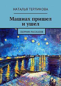 Наталья Терликова - Машиах пришел иушел. Сборник рассказов