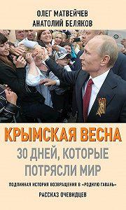Олег Матвейчев, Анатолий Беляков - Крымская весна. 30 дней, которые потрясли мир