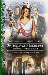 Юлия Славачевская -Замужем за Черным Властелином, или Божественные каникулы