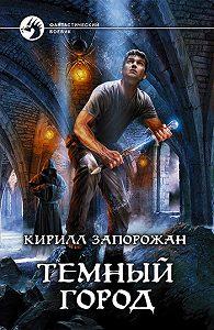 Кирилл Запорожан -Темный город