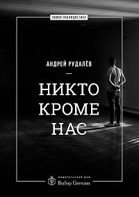 Андрей Рудалёв -Никто кроме нас. Статьи о стране и народе