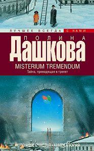 Полина Дашкова -Misterium Tremendum. Тайна, приводящая в трепет