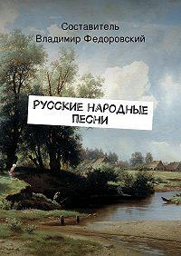 Коллектив авторов, Владимир Федоровский - Русские народные песни