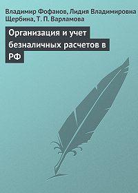 Лидия Владимировна Щербина -Организация и учет безналичных расчетов в РФ