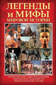 Карина Кокрэлл -Легенды и мифы мировой истории