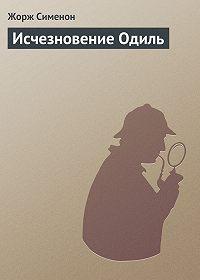 Жорж Сименон - Исчезновение Одиль