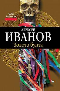 Алексей Иванов -Золото бунта