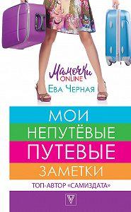 Ева Черная -Мои непутёвые путевые заметки