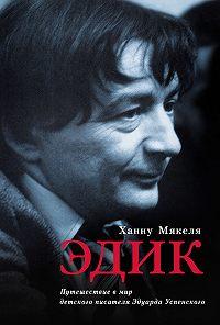 Ханну Мякеля -Эдик. Путешествие в мир детского писателя Эдуарда Успенского