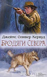 Джеймс Кервуд -Бродяги Севера (сборник)