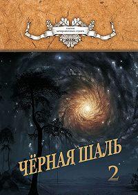 Алексей Резник -Черная Шаль. Книга 2
