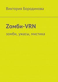 Виктория Бородинова - Zомби-VRN