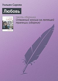 Уильям Сароян -Любовь