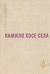 Камило Села -Клуб мессий