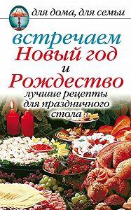 Анастасия Красичкова -Встречаем Новый год и Рождество: Лучшие рецепты для праздничного стола