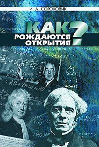 Иван Сороковик -Как рождаются открытия?
