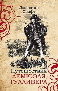 Джонатан Свифт -Путешествия Лемюэля Гулливера