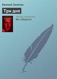 Евгений Замятин - Три дня