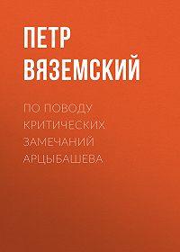 Петр Андреевич Вяземский -По поводу критических замечаний Арцыбашева