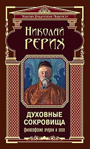 Николай Рерих -Духовные сокровища. Философские очерки и эссе