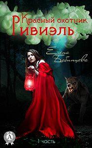 Елена Бабинцева -Красный охотник Ривиэль
