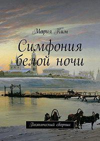 Мария Ким -Симфония белойночи
