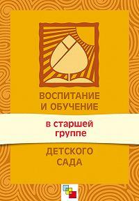 О. А. Соломенникова -Воспитание и обучение в старшей группе детского сада. Программа и методические рекомендации
