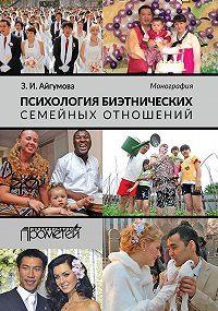 Заграт Айгумова - Психология биэтнических семейных отношений