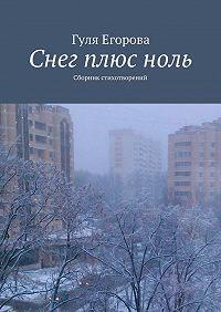 Гуля Егорова - Снег плюсноль