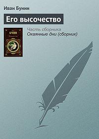 Иван Бунин -Его высочество