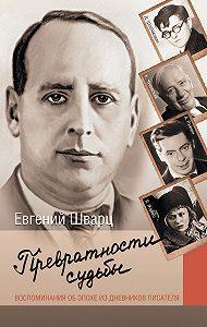 Евгений Шварц - Превратности судьбы. Воспоминания об эпохе из дневников писателя