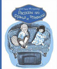 Кристине Нёстлингер -Рассказы про Франца и телевизор