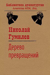 Николай Гумилев -Дерево превращений