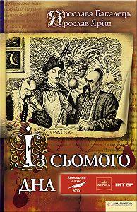 Ярослава Бакалець -Із сьомого дна