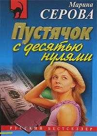 Марина Серова -Пустячок с десятью нулями