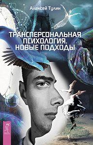 Алексей Тулин -Трансперсональная психология. Новые подходы