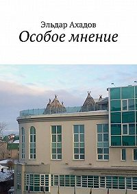 Эльдар Ахадов -Особое мнение