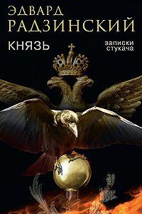 Эдвард Радзинский -Князь. Записки стукача